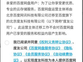 百度网盘运营主体变更,迁移至北京度友科技