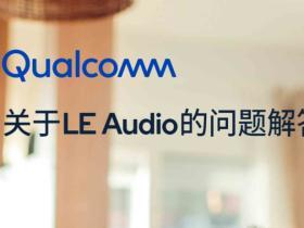 高通详解 LE Audio 蓝牙音频标准:采用全新 LC3 音频编码,将于年内审核完成