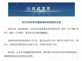 教育部:2020 年全国高考延期一个月举行,考试时间为 7 月 7 日至 8 日