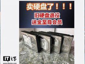人人影视开卖退役硬盘:内置海量高清大片
