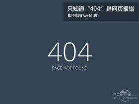 都知道网站404,可你知道为啥是404吗?