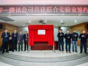 腾讯安全科恩实验室与广州大学成立联合实验室,搭建安全人才培养新基地