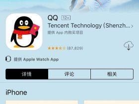 腾讯QQ iOS版v7.3.9正式版更新:提高兼容性