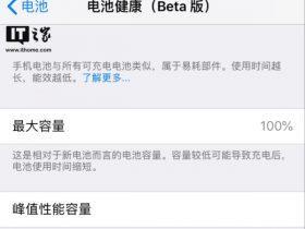 苹果发布iOS 11.3 beta 5公测版