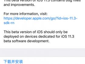 苹果iOS 11.3 beta 6公测版/开发者预览版发布