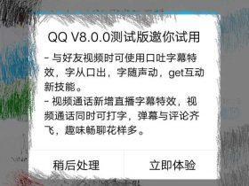 腾讯手机QQ v8.0.0测试版开启体验