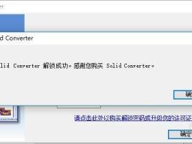 [Windows] PDF转Word、转Excel、转PPT、转Html、转图片软件,解锁码解锁,正常使用无需破解!!