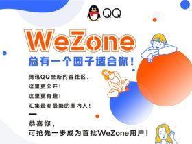 """QQ将内测""""WeZone""""功能:全新内容分享社区"""