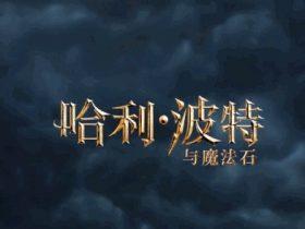 《哈利波特与魔法石》重映:4K 修复 + 3D 版